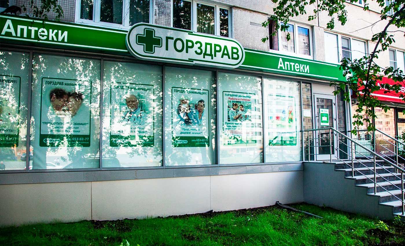 Карта постоянного покупателя аптеки Горздрав