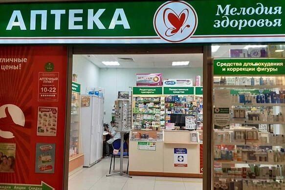 Бонусная программа аптек Мелодия здоровья
