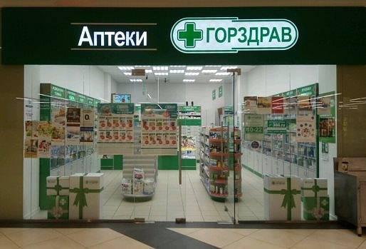 горздрав аптека