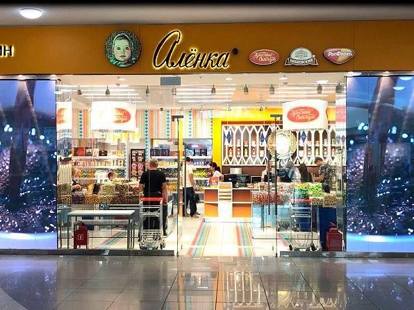 магазин аленка