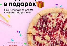 пицца пирог в день рождения