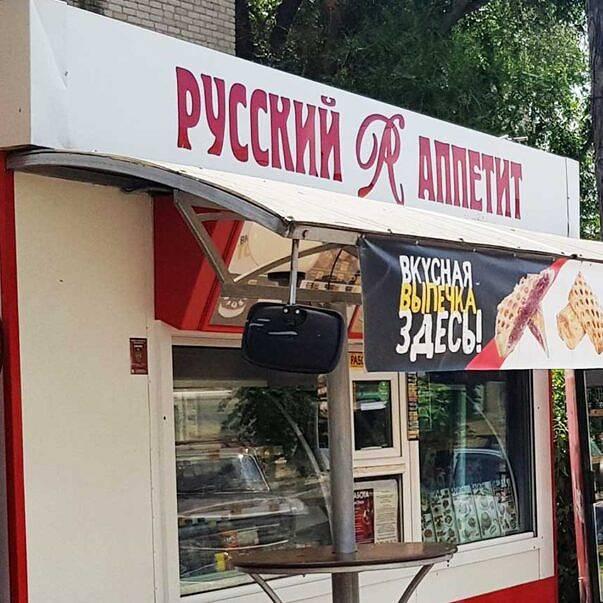 Бонусная карта сети кафе «Русский аппетит»