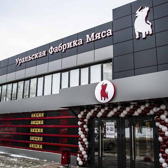 уральская фабрика мяса вход