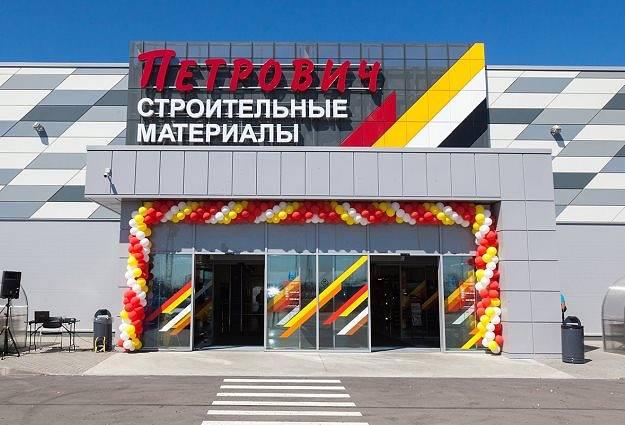 магазин петрович