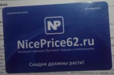 Карта лояльности NicePrice - покупки с выгодой