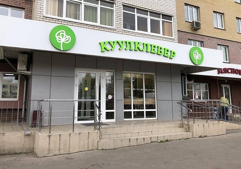 Куулклевер магазин