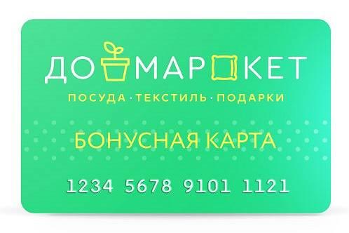 домаркет бонусная карта