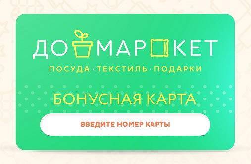 регистрация карты домаркет