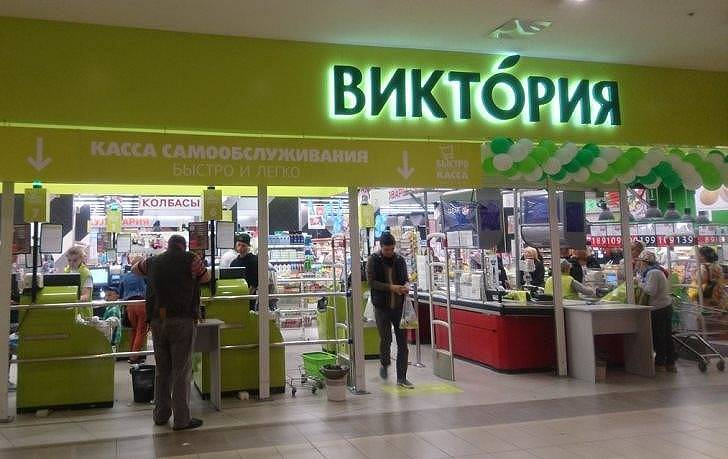 супермаркет виктория