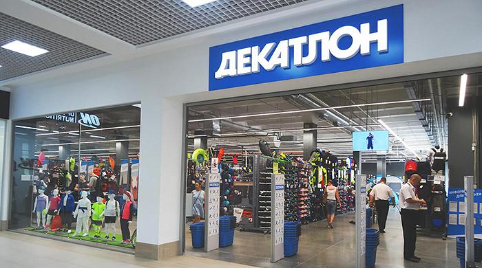 декатлон магазин