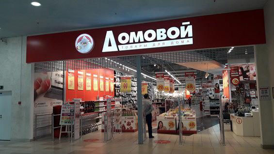 домовой магазин