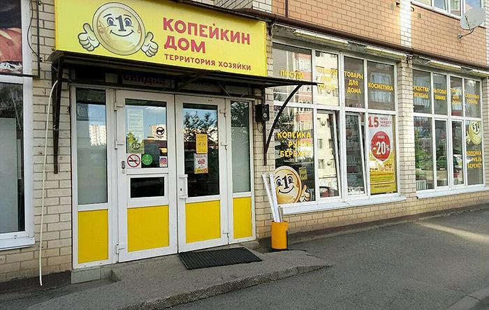 копейкин дом магазин