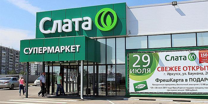 слата супермаркет