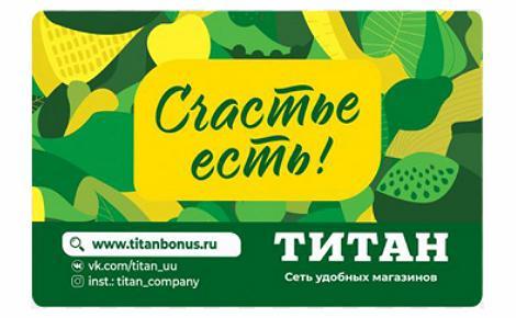 титан бонусная карта
