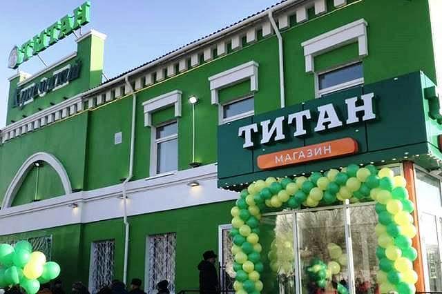 титан магазин