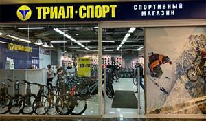 триал спорт магазин