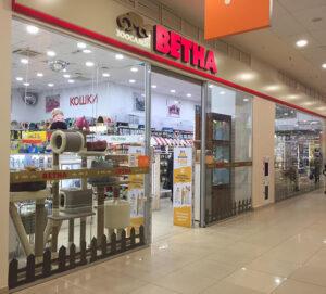 ветна магазин
