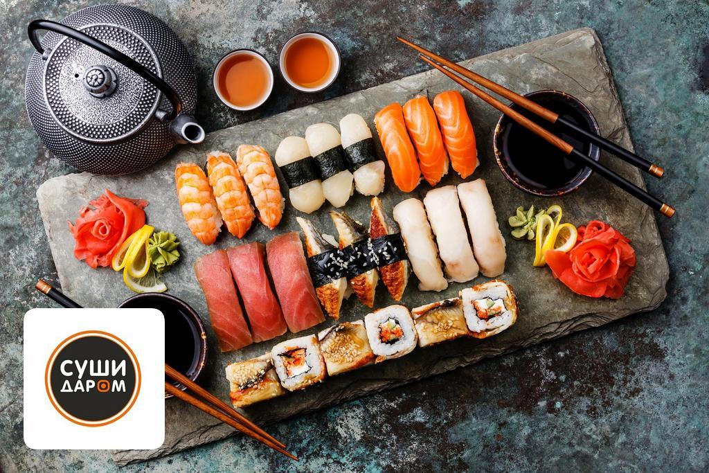 Блюдо из Суши-даром