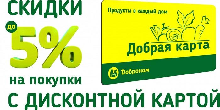 """Дисконтная """"Добрая"""" карта от магазина Доброном"""