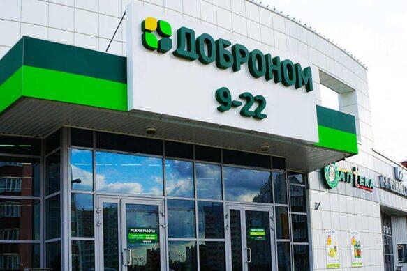 Программа лояльности магазинов Доброном