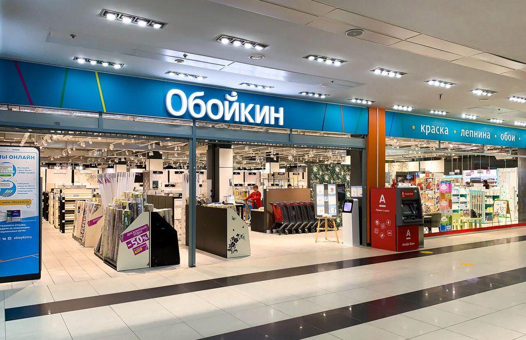 Магазин Обойкин
