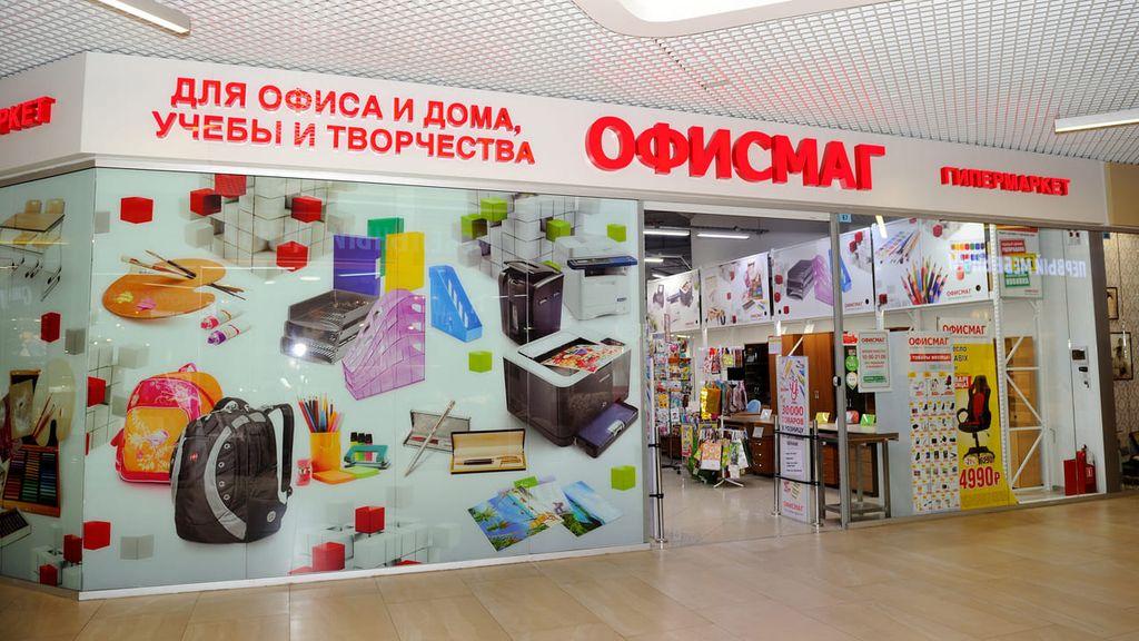 Магазин Офисмаг