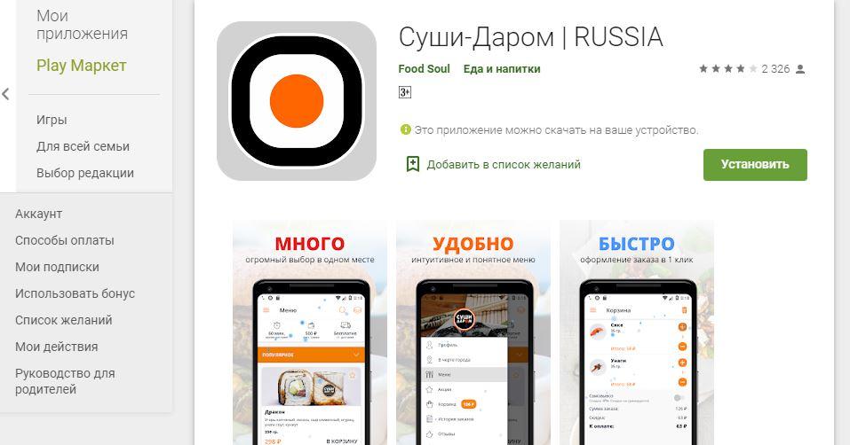 Приложение Суши-Даром в Google Play