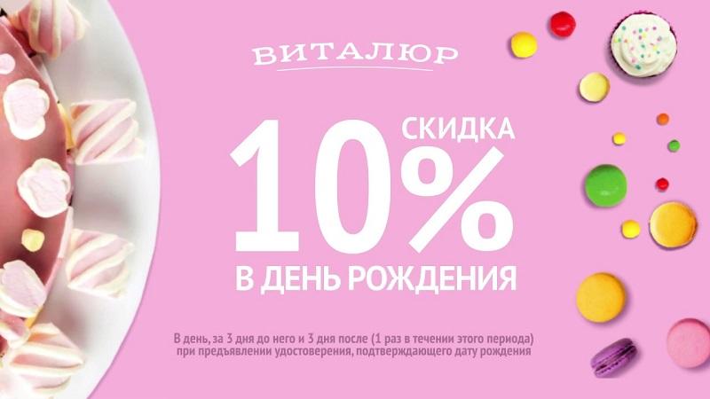 Скидка в 10%