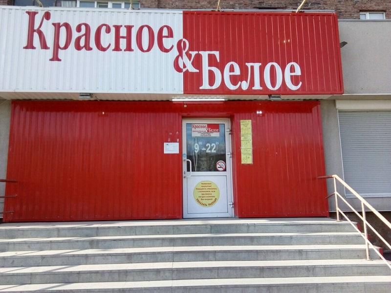 магазин «Красное&Белое»