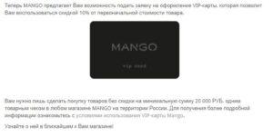 манго вип-карта дисконтная