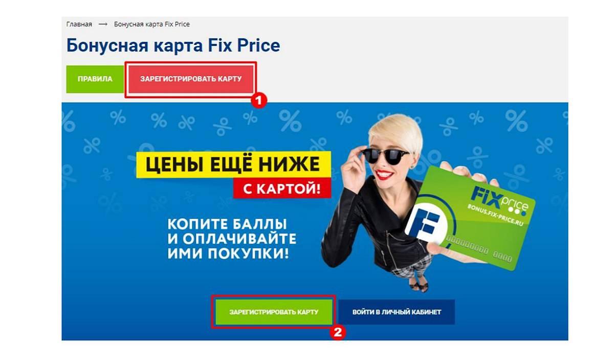 регистрация bonus fix price