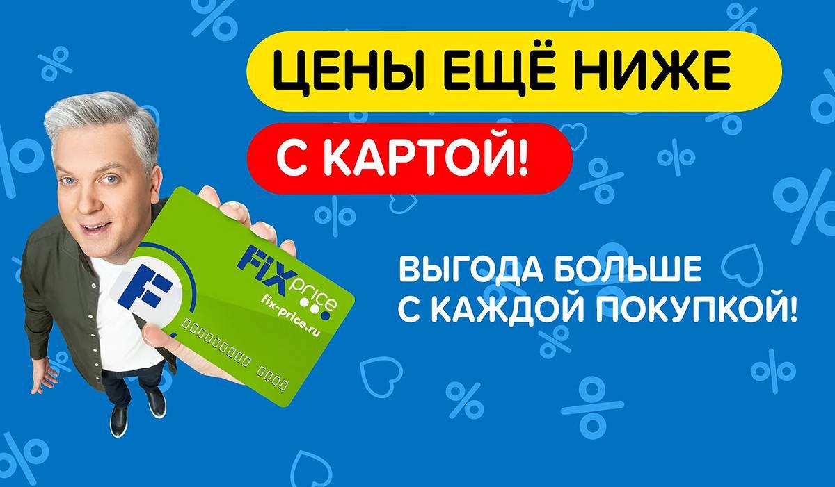 bonus fix price-ru