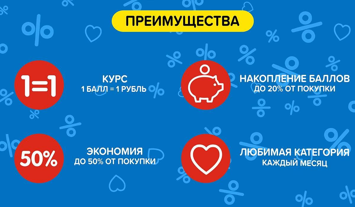 скидка bonus-fix-price-ru
