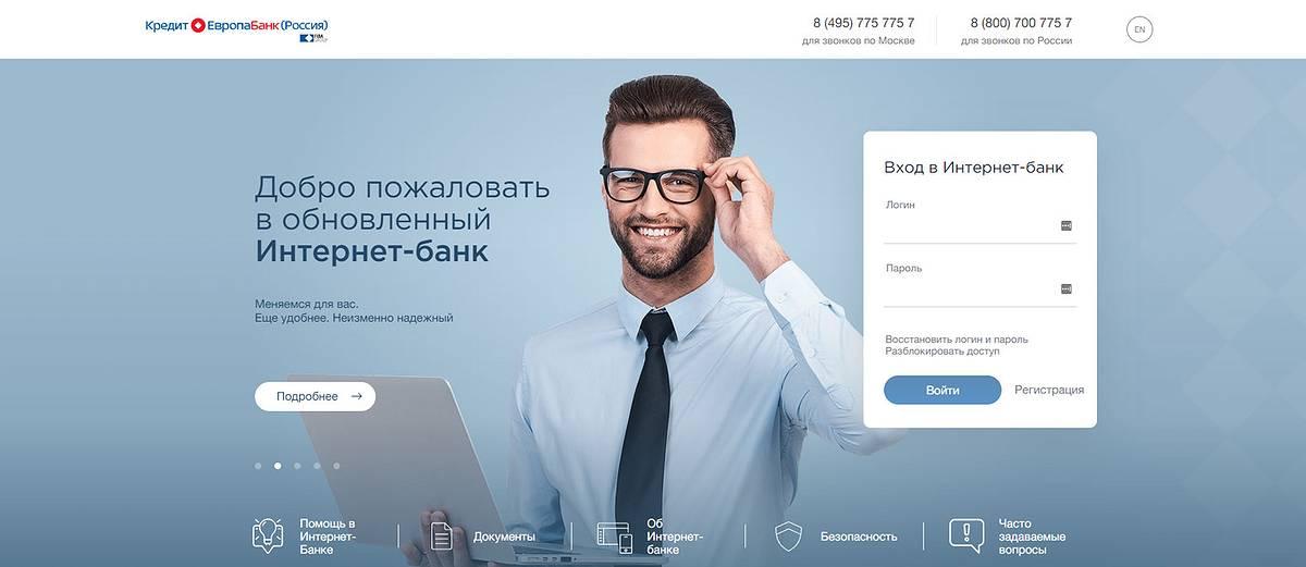 Вход в Личный кабинет Банка