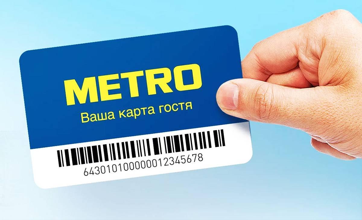 Карта гостя METRO для физических лиц