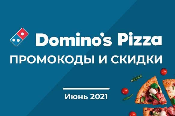 Доминос пицца - промокоды и скидки
