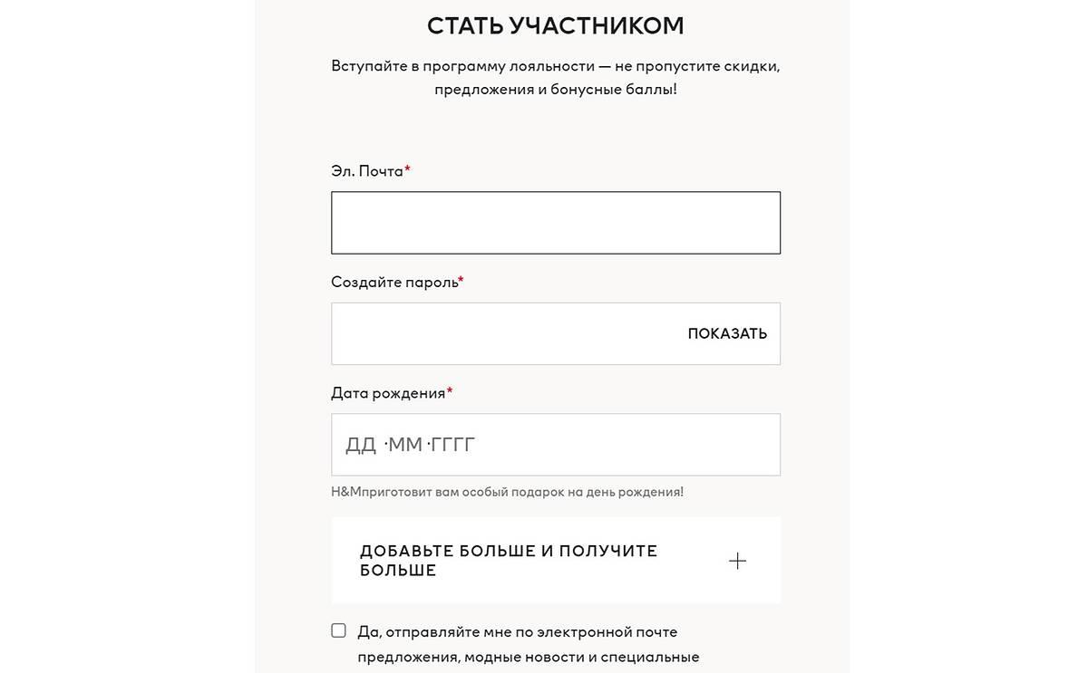 регистрация скидочной карты hm