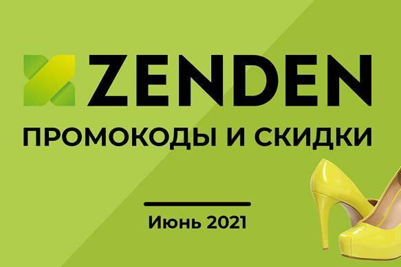Зенден промокоды и скидки на июнь 2021
