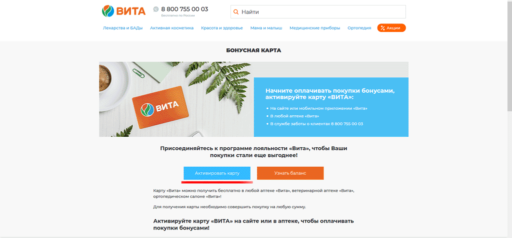 Шаг 1. Активация бонусной карты на www vitaexpress ru