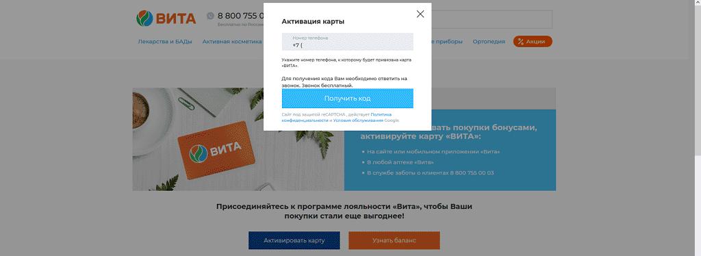 Активация карты Вита Экспресс на сайте www.vitaexpress.ru