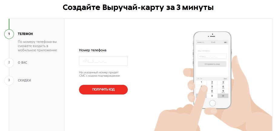 скачать карту пятерочка на официальном сайте