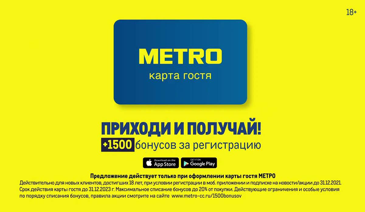 карта metro cash