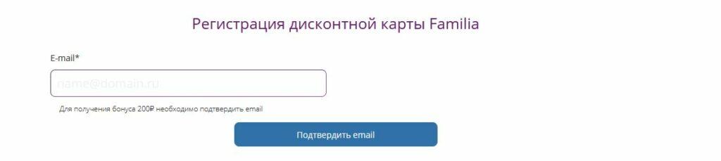 регистрация дисконтной карты фамилия бонус 200 рублей