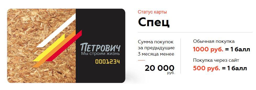 Петрович статус Спец даётся при покупке до 20.000 за 3 месяца, даёт 1 балл за 500 рублей покупок на сайте или за 1000 руб покупок в магазине